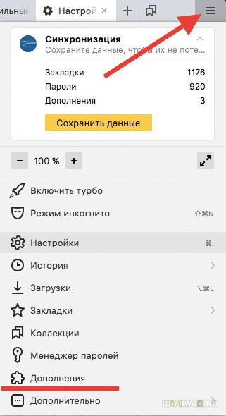 настройки дополнения браузера яндекс
