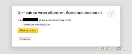 некорректный ответ сайта яндекс браузер