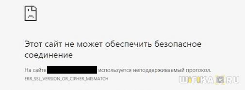 неподдерживаемый протокол google chrome