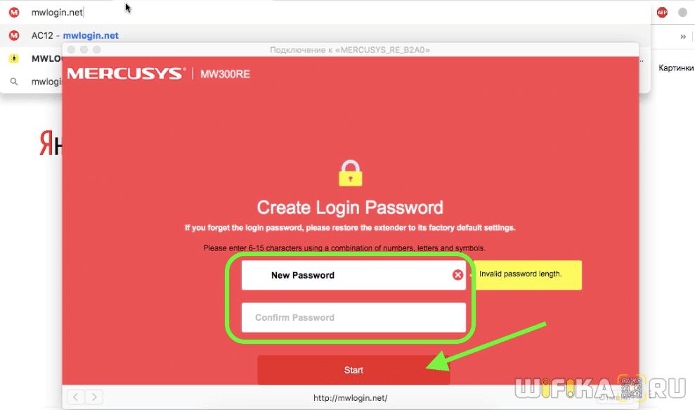 пароль mwlogin.net