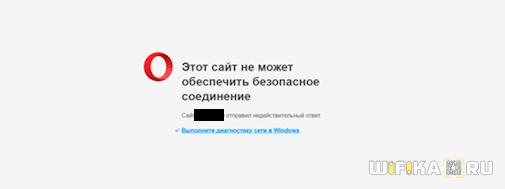 сайт не может обеспечить безопасное соединение opera
