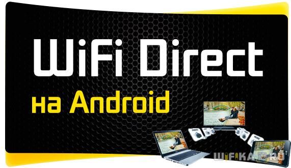 wifi direct android