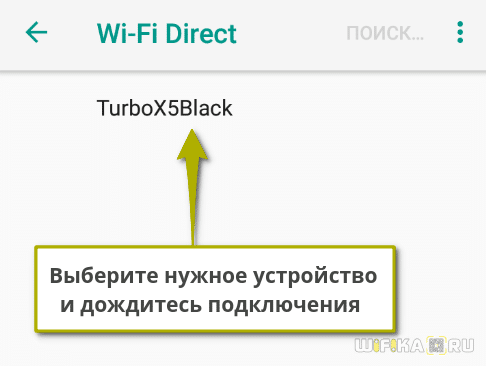 wifi direct на телефоне