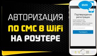 авторизация по смс на wifi роутере