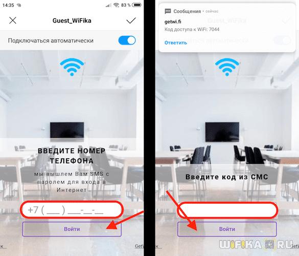 идентификация по смс на wifi роутере