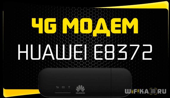 обзор модема huawei e8372