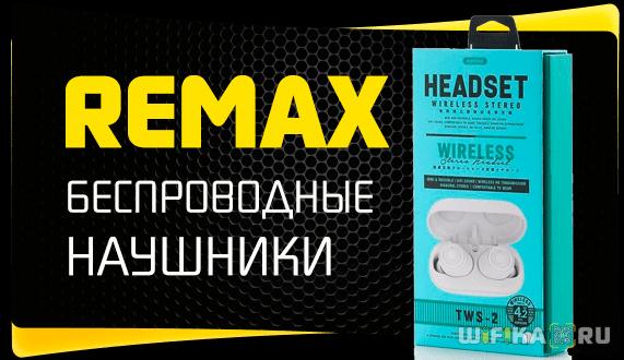 обзор наушников remax