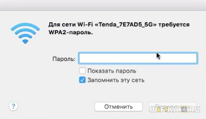 настройка wifi tenda ac10u