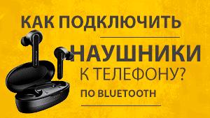 подключить наушники к телефону по bluetooth
