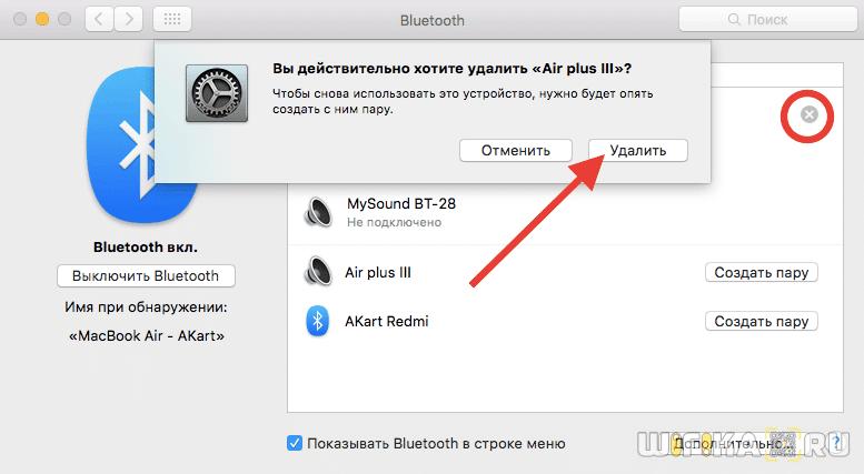 удалить наушники из macbook