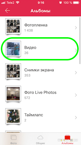 экран iphone на тв