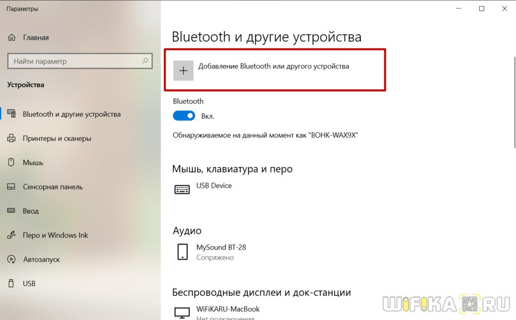 добавить устройство bluetooth windows