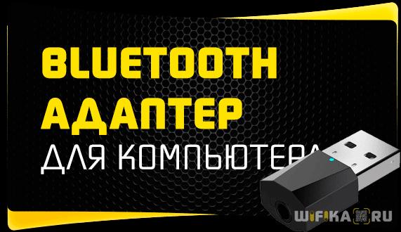 BLUETOOTH адаптер для компьютера
