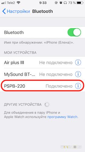 bluetooth колонка для iphone