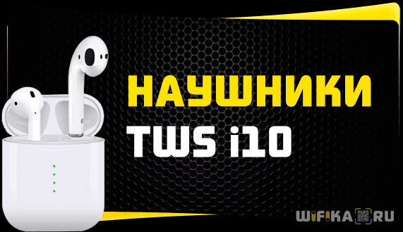 наушники tws i10 обзор