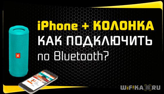 подключить iphone к колонке