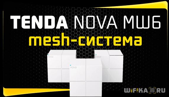 tenda nova mw 6