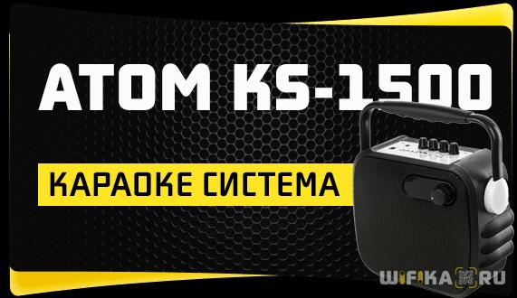 караоке для дома atom ks1500