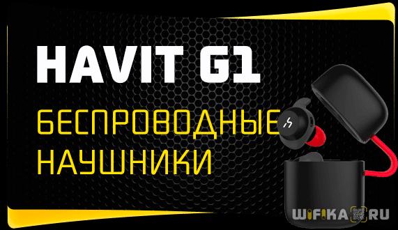 обзор наушников havit g1