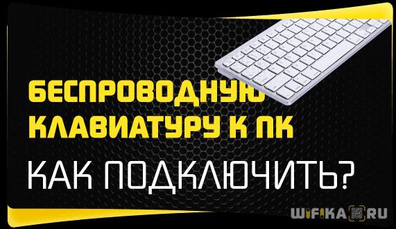 подключение клавиатуры к пк по bluetooth