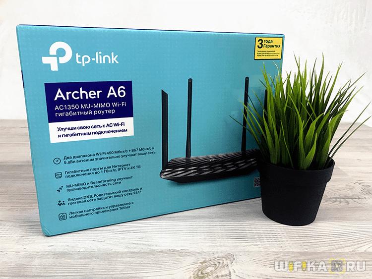 коробка tp-link archer a6