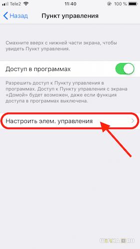 настроить элементы iphone