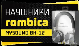 обзор rombica mysound bh 12