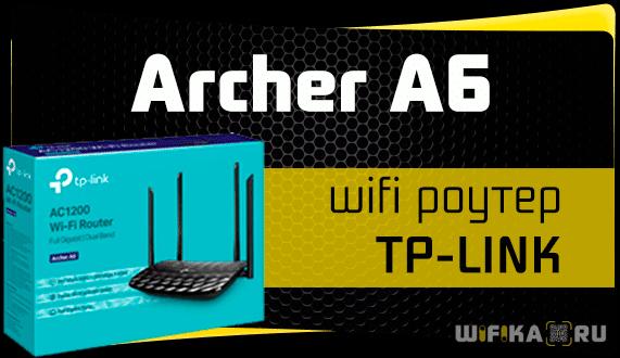 tp-link archer a6 router