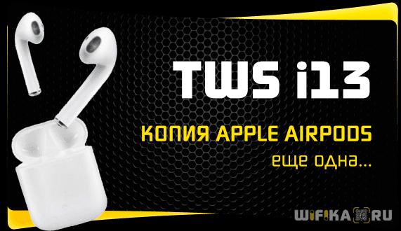 tws i13