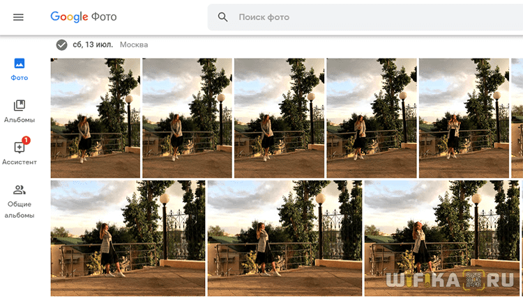 обмен фотографиями через браузер