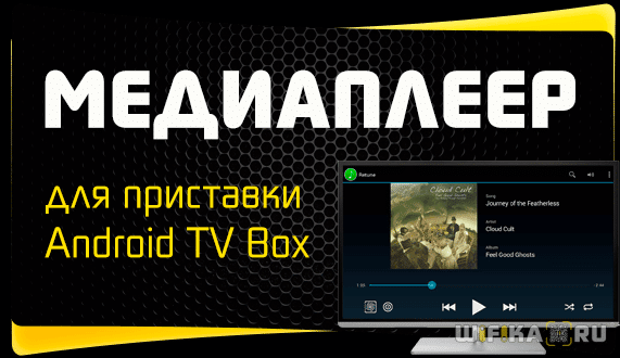 медиаплеер android smart tv box