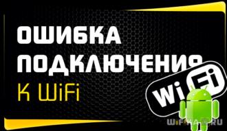 ошибка подключения к wifi