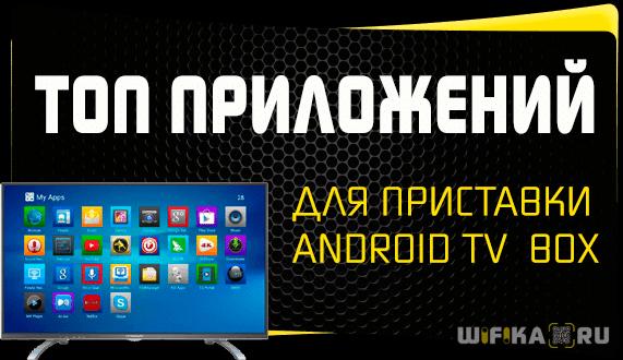 приложения android tv