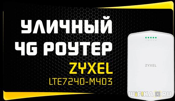 уличныи? 4g роутер zyxel LTE7240-M403