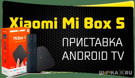 xiaomi mi box android tv