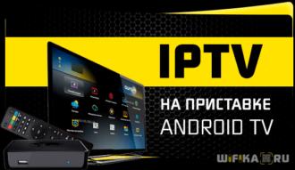 iptv android приставка