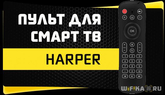 обзор пульта harper kbwl-050