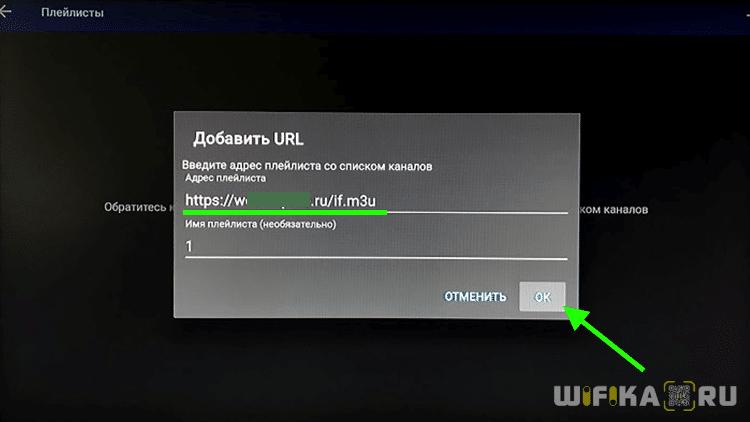 плейлист iptv
