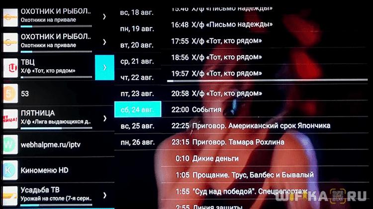 программа передач iptv