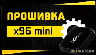 прошивка x96 mini