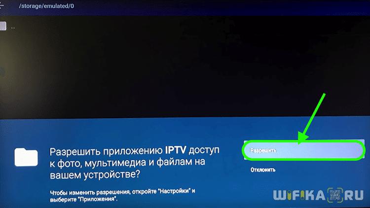 разрешить доступ к файлам iptv