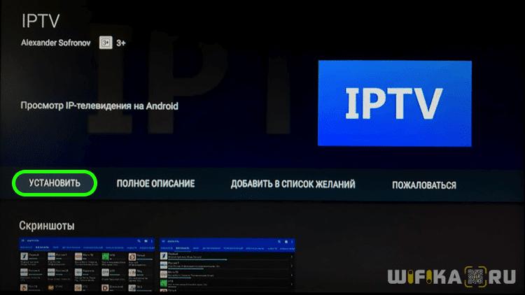 установить iptv android tv