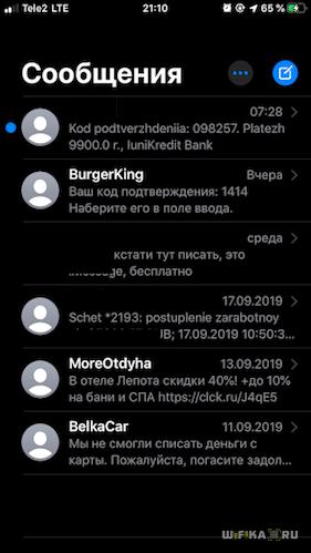 темный режим сообщений ios 14