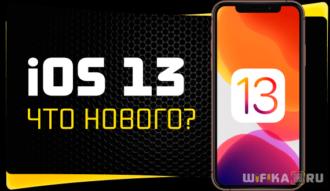 что нового ios 13