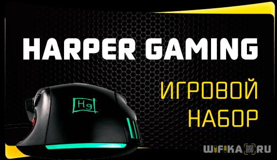 harper gaming набор