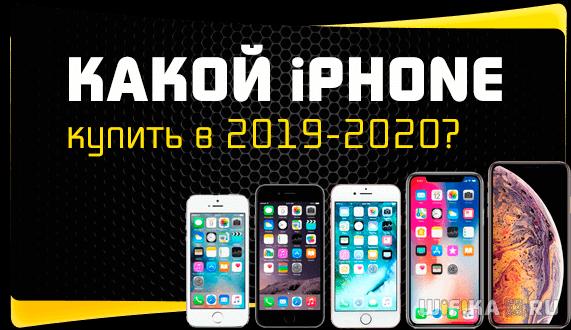 какои? iphone купить