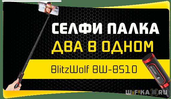 обзор BlitzWolf BW-BS10