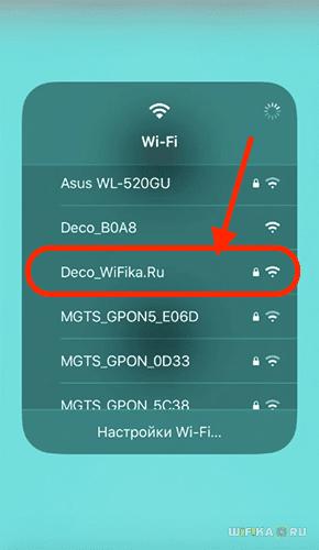 подключение к wifi сети tp link deco