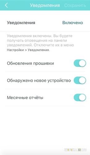 уведомления приложения deco
