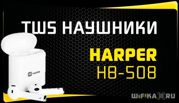TWS HARPER HB-508